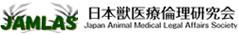 日本獣医療倫理研究会
